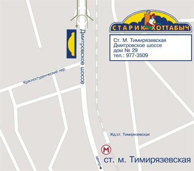 Москва, магазин Старик Хотабыч (Старик Хоттабыч - Дмитровское шоссе).  Схема проезда к магазину Старик Хотабыч.