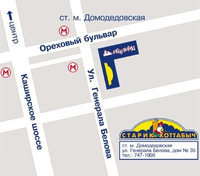 Москва, магазин Старик Хотабыч (Старик Хоттабыч - Домодедовская).  Схема проезда к магазину Старик Хотабыч.